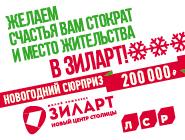 ЖК «ЗИЛАРТ». В декабре выгода до 200 000 руб Новые дома в продаже!